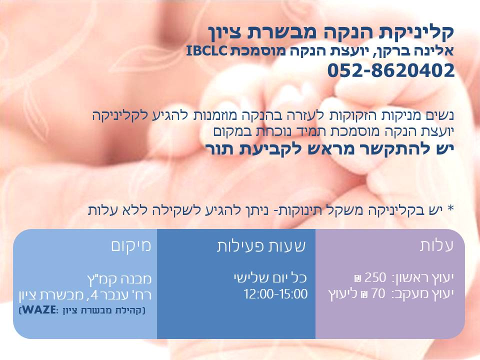 clinic advertisement
